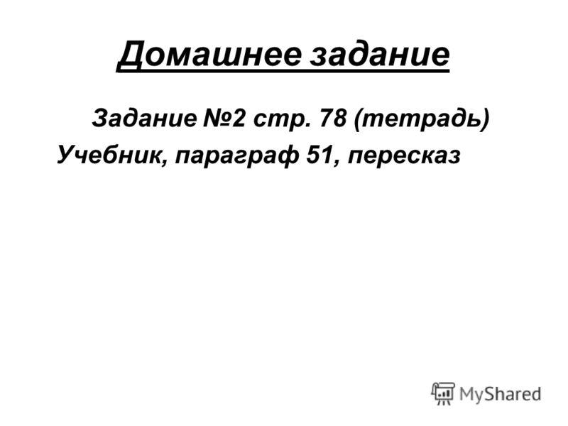 Домашнее задание Задание 2 стр. 78 (тетрадь) Учебник, параграф 51, пересказ