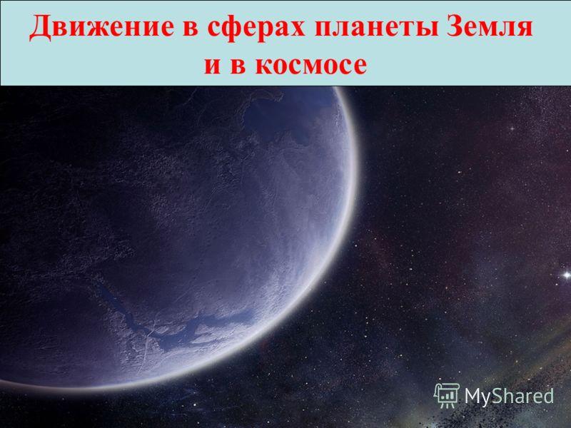 Движение в сферах планеты Земля и в космосе