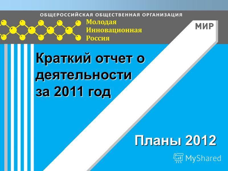 Краткий отчет о деятельности за 2011 год Планы 2012