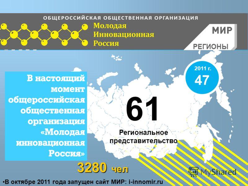 2011 г. 47 61 Региональное представительство РЕГИОНЫ 3280 чел В октябре 2011 года запущен сайт МИР: i-innomir.ru