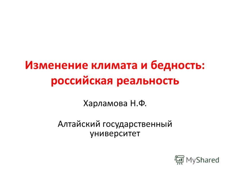 Изменение климата и бедность: российская реальность Харламова Н.Ф. Алтайский государственный университет