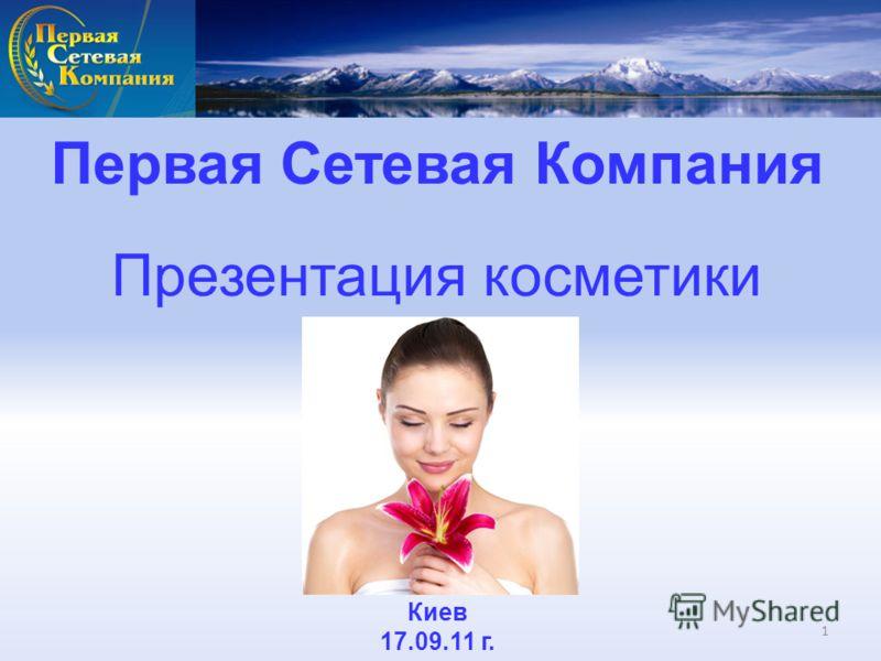 Первая Сетевая Компания Презентация косметики Киев 17.09.11 г. 1
