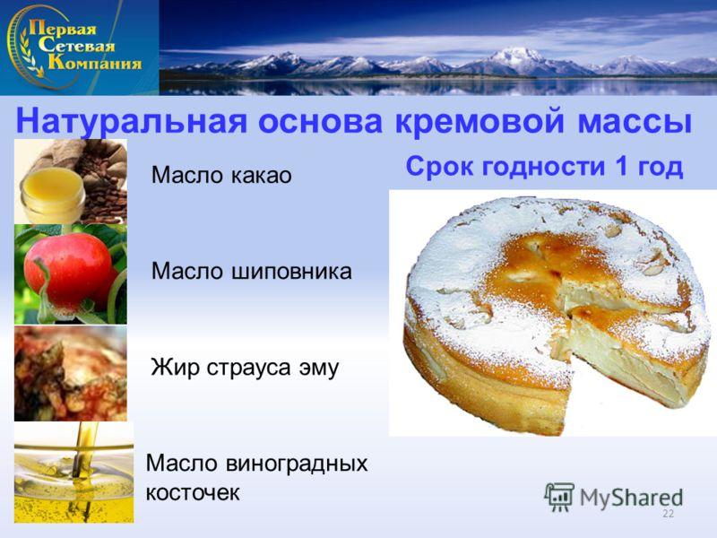 Натуральная основа кремовой массы Срок годности 1 год Масло какао Масло шиповника Жир страуса эму Масло виноградных косточек 22