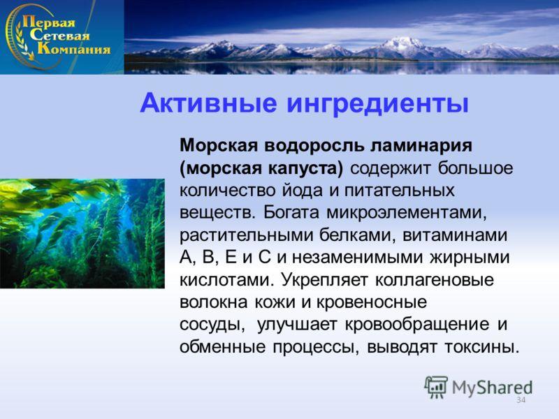 Активные ингредиенты Морская водоросль ламинария (морская капуста) содержит большое количество йода и питательных веществ. Богата микроэлементами, растительными белками, витаминами А, В, Е и С и незаменимыми жирными кислотами. Укрепляет коллагеновые