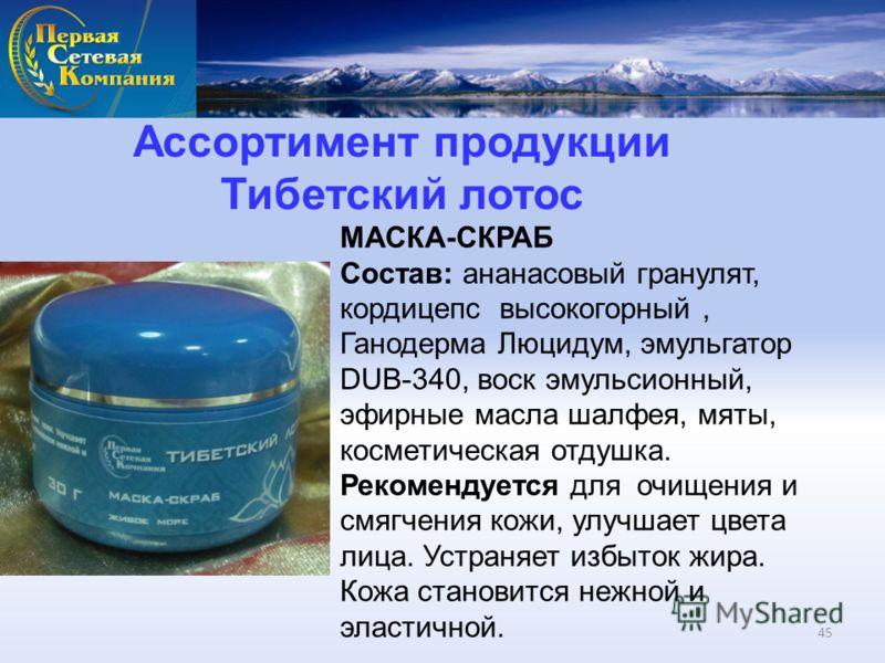 Ассортимент продукции Тибетский лотос МАСКА-СКРАБ Состав: ананасовый гранулят, кордицепс высокогорный, Ганодерма Люцидум, эмульгатор DUB-340, воск эмульсионный, эфирные масла шалфея, мяты, косметическая отдушка. Рекомендуется для очищения и смягчения
