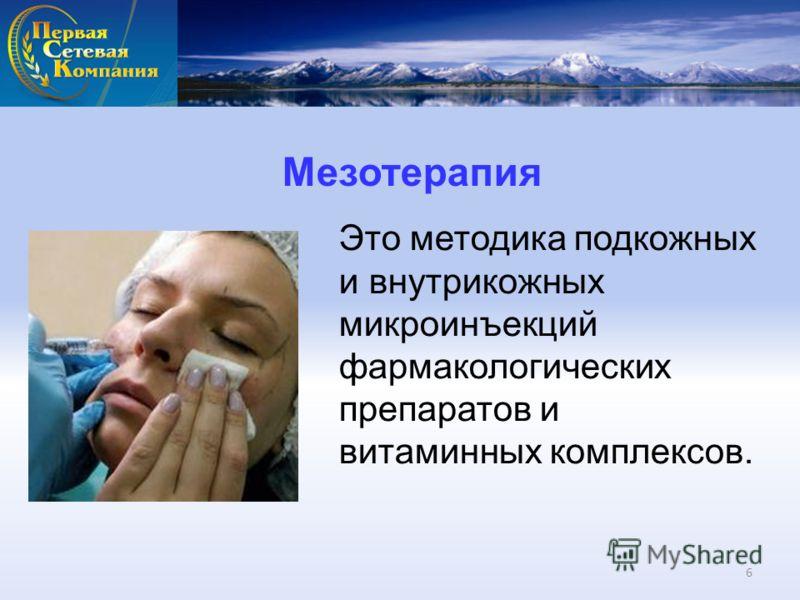 Это методика подкожных и внутрикожных микроинъекций фармакологических препаратов и витаминных комплексов. Мезотерапия 6
