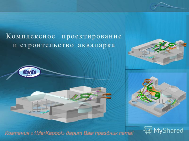 Комплексное проектирование и строительство аквапарка Компания «1MarKapool» дарит Вам праздник лета!