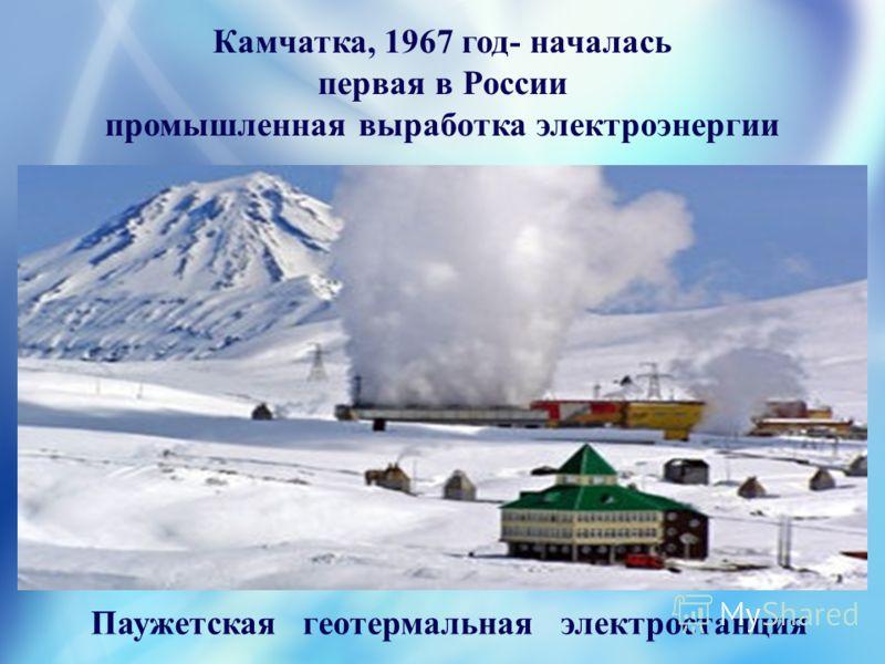 Камчатка, 1967 год- началась первая в России промышленная выработка электроэнергии Паужетская геотермальная электростанция