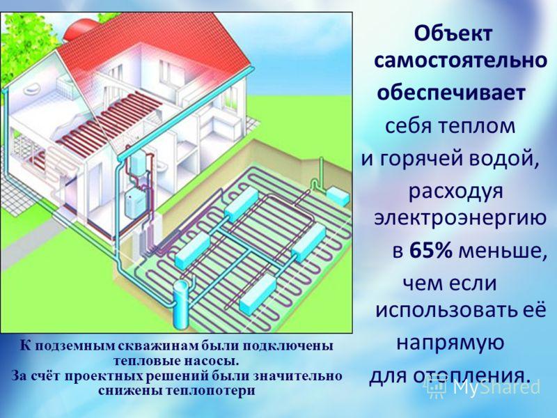 Объект самостоятельно обеспечивает себя теплом и горячей водой, расходуя электроэнергию в 65% меньше, чем если использовать её напрямую для отопления. К подземным скважинам были подключены тепловые насосы. За счёт проектных решений были значительно с