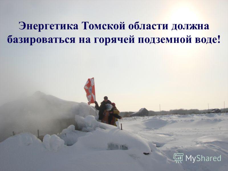 Энергетика Томской области должна базироваться на горячей подземной воде! подготовила Никонорова О.В.