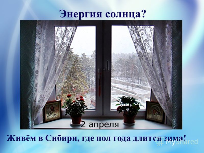 Энергия солнца? Живём в Сибири, где пол года длится зима!