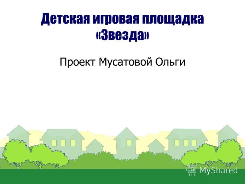 Детская игровая площадка «Звезда» Проект Мусатовой Ольги