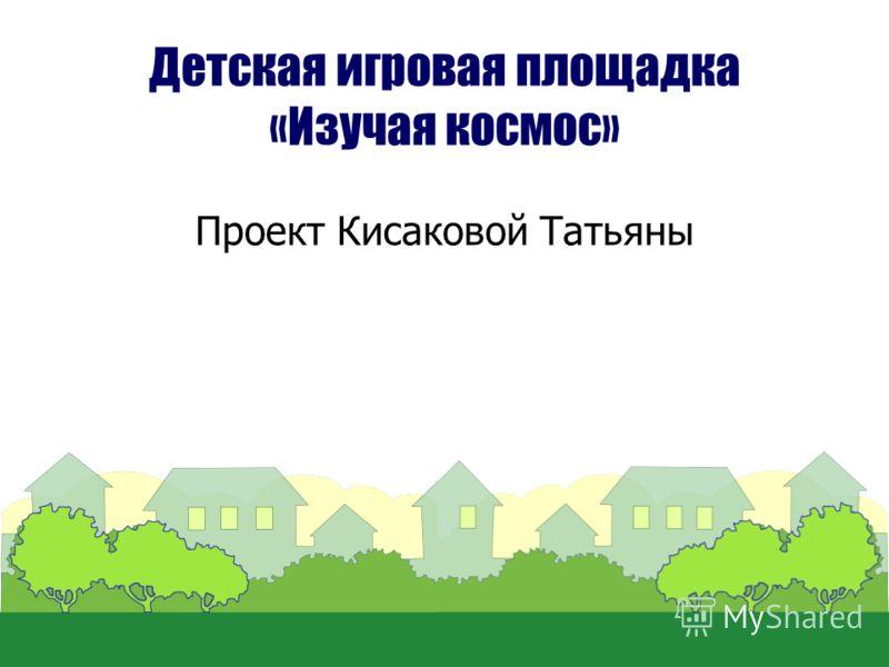 Детская игровая площадка «Изучая космос» Проект Кисаковой Татьяны