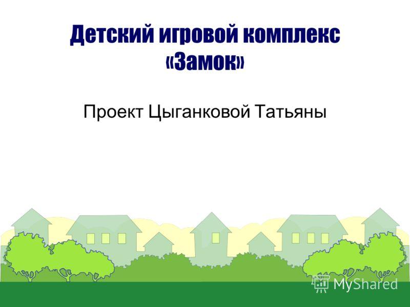 Детский игровой комплекс «Замок» Проект Цыганковой Татьяны