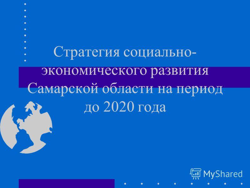 Стратегия социально- экономического развития Самарской области на период до 2020 года