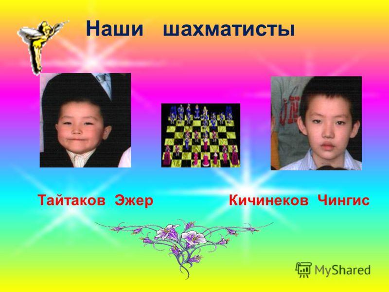 Наши шахматисты Тайтаков Эжер Кичинеков Чингис