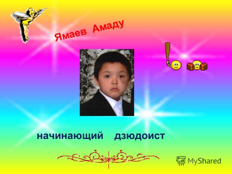 начинающий дзюдоист Ямаев Амаду