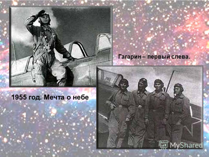 1955 год. Мечта о небе Гагарин – первый слева.