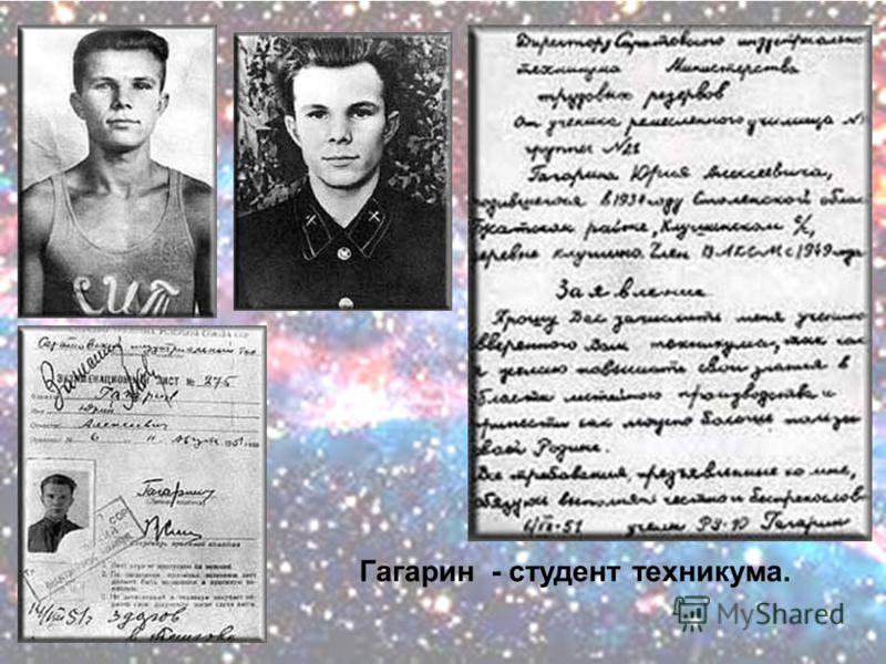 Гагарин - студент техникума.