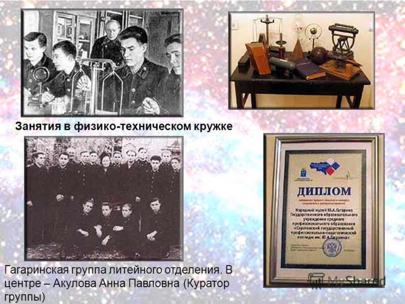 Занятия в физико-техническом кружке Гагаринская группа литейного отделения. В центре – Акулова Анна Павловна (Куратор группы)