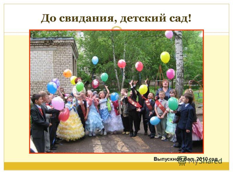 До свидания, детский сад! Выпускной бал, 2010 год