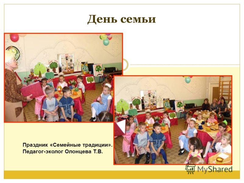 День семьи Праздник «Семейные традиции». Педагог-эколог Олонцева Т.В.