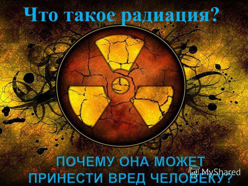Что такое радиация?