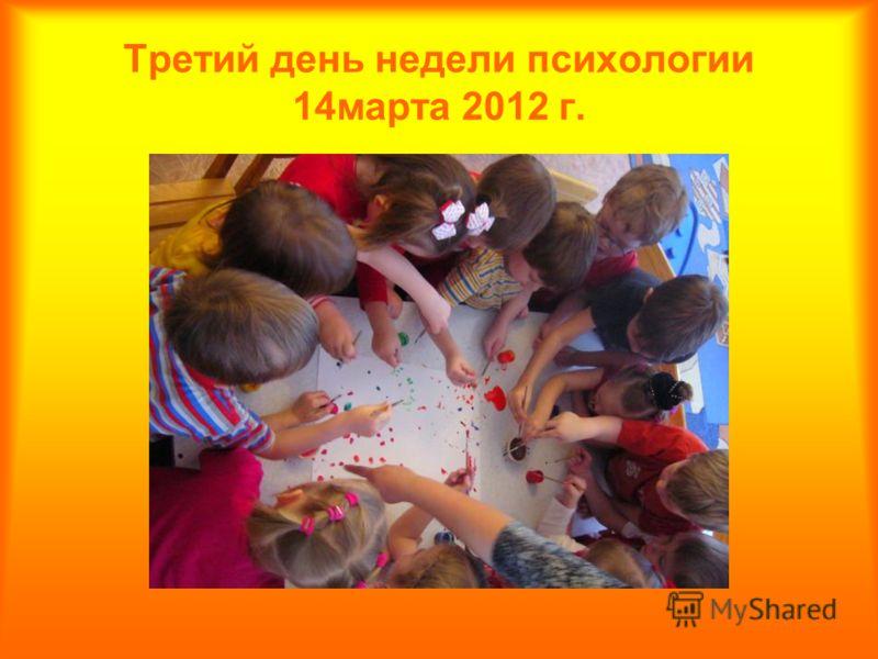Третий день недели психологии 14марта 2012 г.