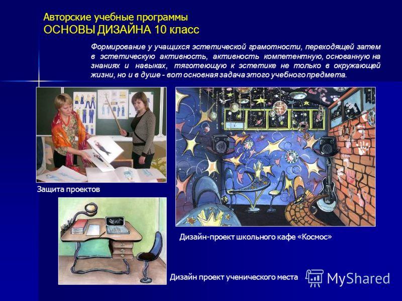 Авторские учебные программы ОСНОВЫ ДИЗАЙНА 10 класс Формирование у учащихся эстетической грамотности, переходящей затем в эстетическую активность, активность компетентную, основанную на знаниях и навыках, тяготеющую к эстетике не только в окружающей