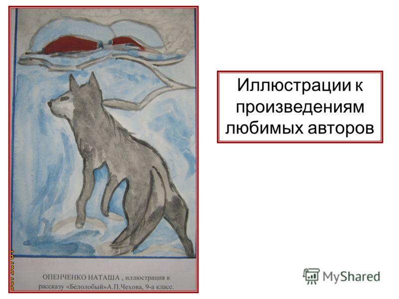 Иллюстрации к произведениям любимых авторов