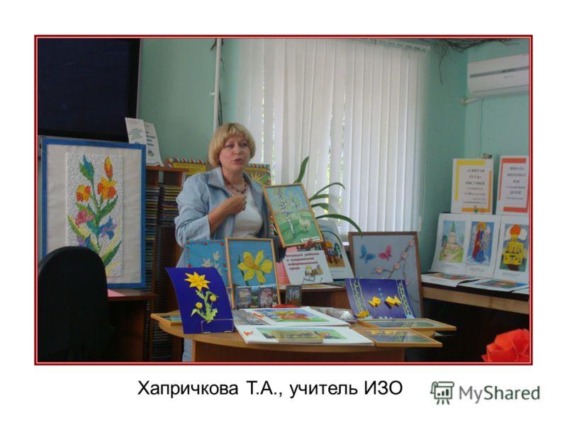 Хапричкова Т.А., учитель ИЗО