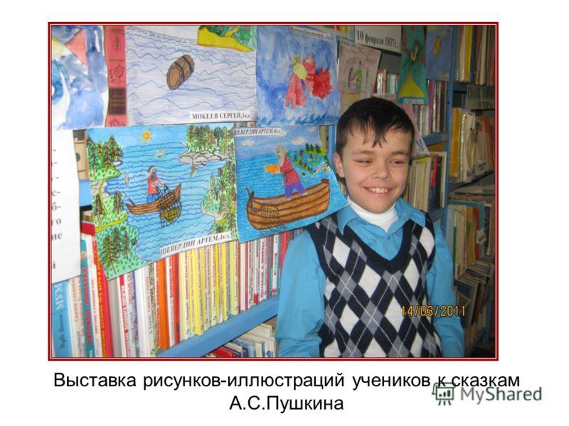 Выставка рисунков-иллюстраций учеников к сказкам А.С.Пушкина