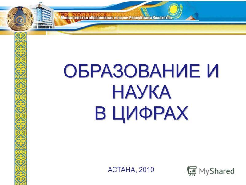 ОБРАЗОВАНИЕ И НАУКА В ЦИФРАХ АСТАНА, 2010
