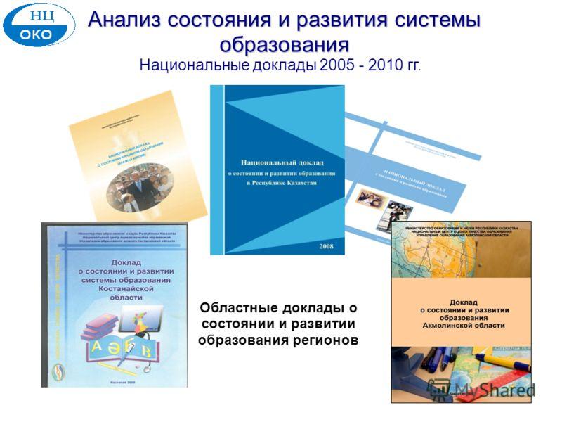 Анализ состояния и развития системы образования Областные доклады о состоянии и развитии образования регионов Национальные доклады 2005 - 2010 гг.