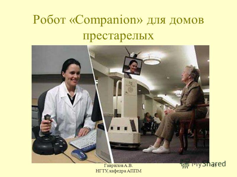 Гаврилов А.В. НГТУ, кафедра АППМ 15 Робот «Companion» для домов престарелых