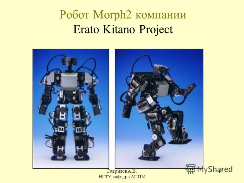 Гаврилов А.В. НГТУ, кафедра АППМ 17 Робот Morph2 компании Erato Kitano Project
