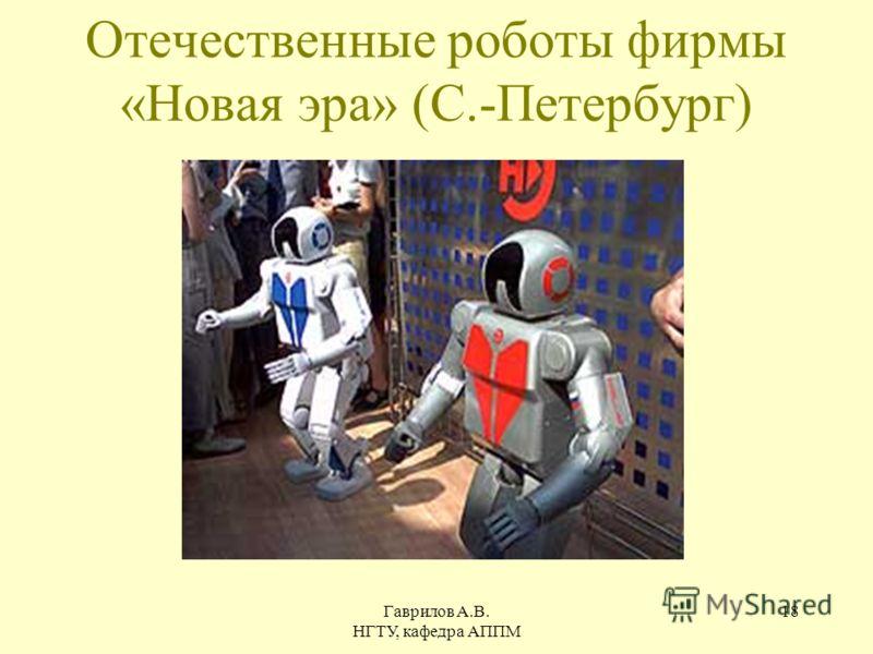Гаврилов А.В. НГТУ, кафедра АППМ 18 Отечественные роботы фирмы «Новая эра» (С.-Петербург)