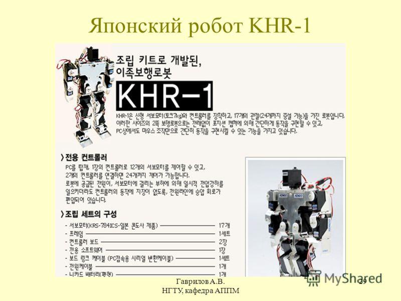 Гаврилов А.В. НГТУ, кафедра АППМ 29 Японский робот KHR-1