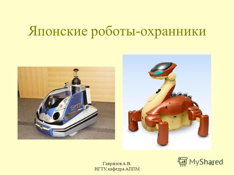Гаврилов А.В. НГТУ, кафедра АППМ 32 Японские роботы-охранники