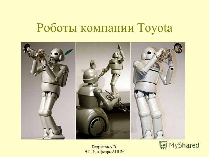 Гаврилов А.В. НГТУ, кафедра АППМ 34 Роботы компании Toyota