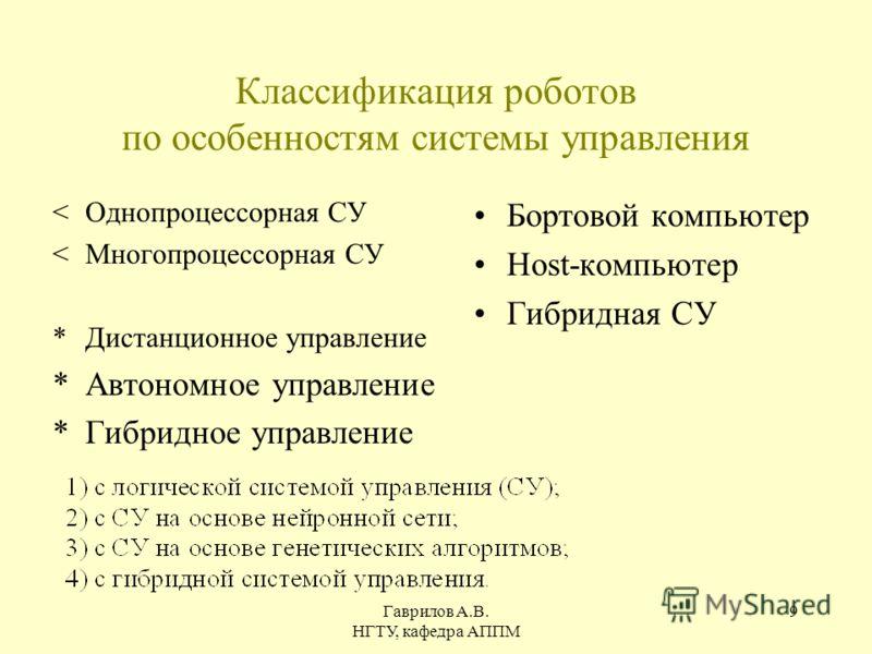 Гаврилов А.В. НГТУ, кафедра АППМ 9 Классификация роботов по особенностям системы управления