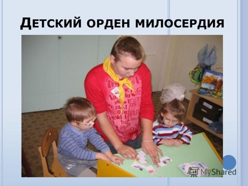 Д ЕТСКИЙ ОРДЕН МИЛОСЕРДИЯ