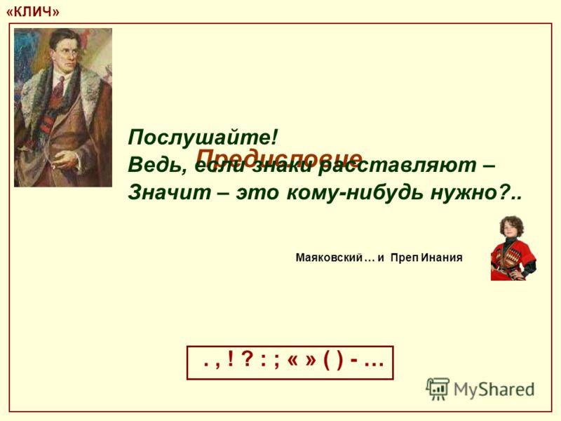 «КЛИЧ» Предисловие Послушайте! Ведь, если знаки расставляют – Значит – это кому-нибудь нужно?.. Маяковский … и Преп Инания., ! ? : ; « » ( ) - …
