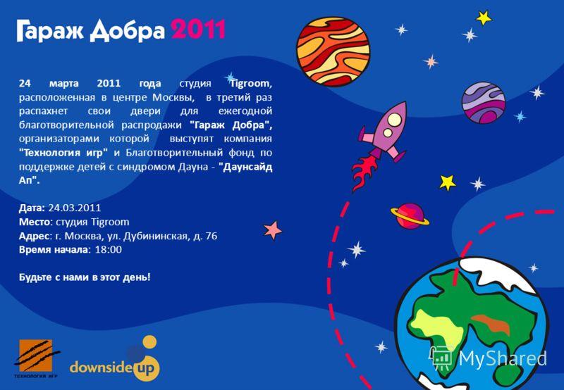 24 марта 2011 года студия Tigroom, расположенная в центре Москвы, в третий раз распахнет свои двери для ежегодной благотворительной распродажи
