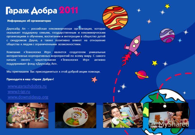 Информация об организаторах Даунсайд Ап – российская некоммерческая организация, которая оказывает поддержку семьям, государственным и некоммерческим организациям в обучении, воспитании и интеграции в общество детей с синдромом Дауна, а также позитив