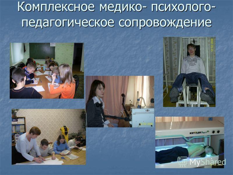 Комплексное медико- психолого- педагогическое сопровождение
