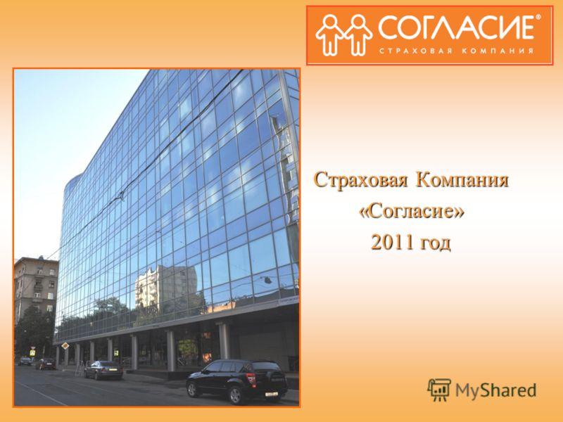 Страховая Компания «Согласие» 2011 год
