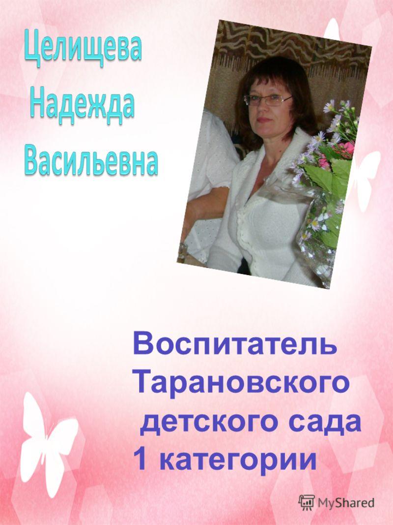 Воспитатель Тарановского детского сада 1 категории