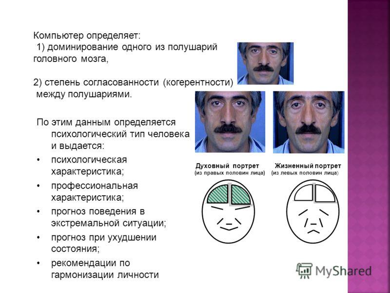 По этим данным определяется психологический тип человека и выдается: психологическая характеристика; профессиональная характеристика; прогноз поведения в экстремальной ситуации; прогноз при ухудшении состояния; рекомендации по гармонизации личности Д