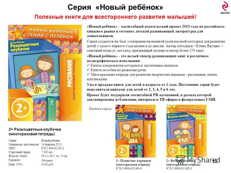 10 Серия «Новый ребёнок» Полезные книги для всестороннего развития малышей! «Новый ребёнок» - масштабный издательский проект 2013 года на российском книжном рынке в сегменте детской развивающей литературы для дошкольников. Серия создается на базе усо